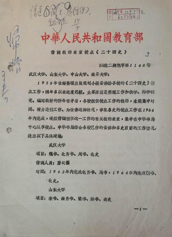2017年4月8日 - 耿元骊 - 唐宋史研究