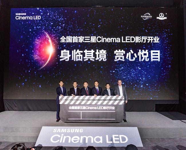 1.全国首家三星Cinema LED影厅开业仪式在上海五角场万达影城举行_副本.jpg