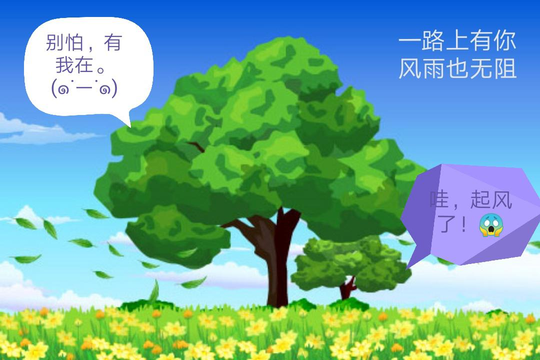 """小树有点害怕说了句:""""哇,起风了!""""大树自信地回应:""""别怕,有我在!"""