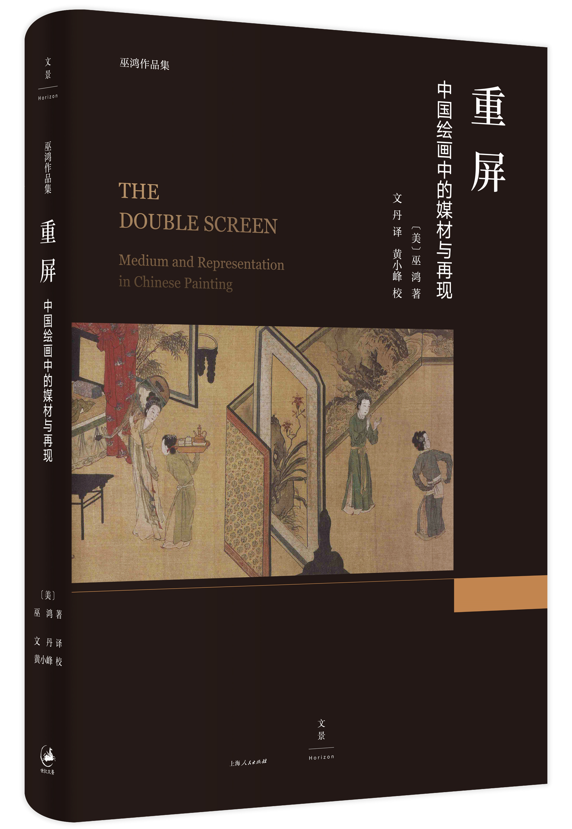 重屏:中国绘画中的媒材与再现.jpg