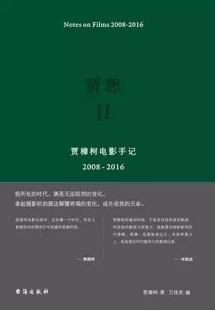 贾想Ⅱ:贾樟柯电影手记.jpg