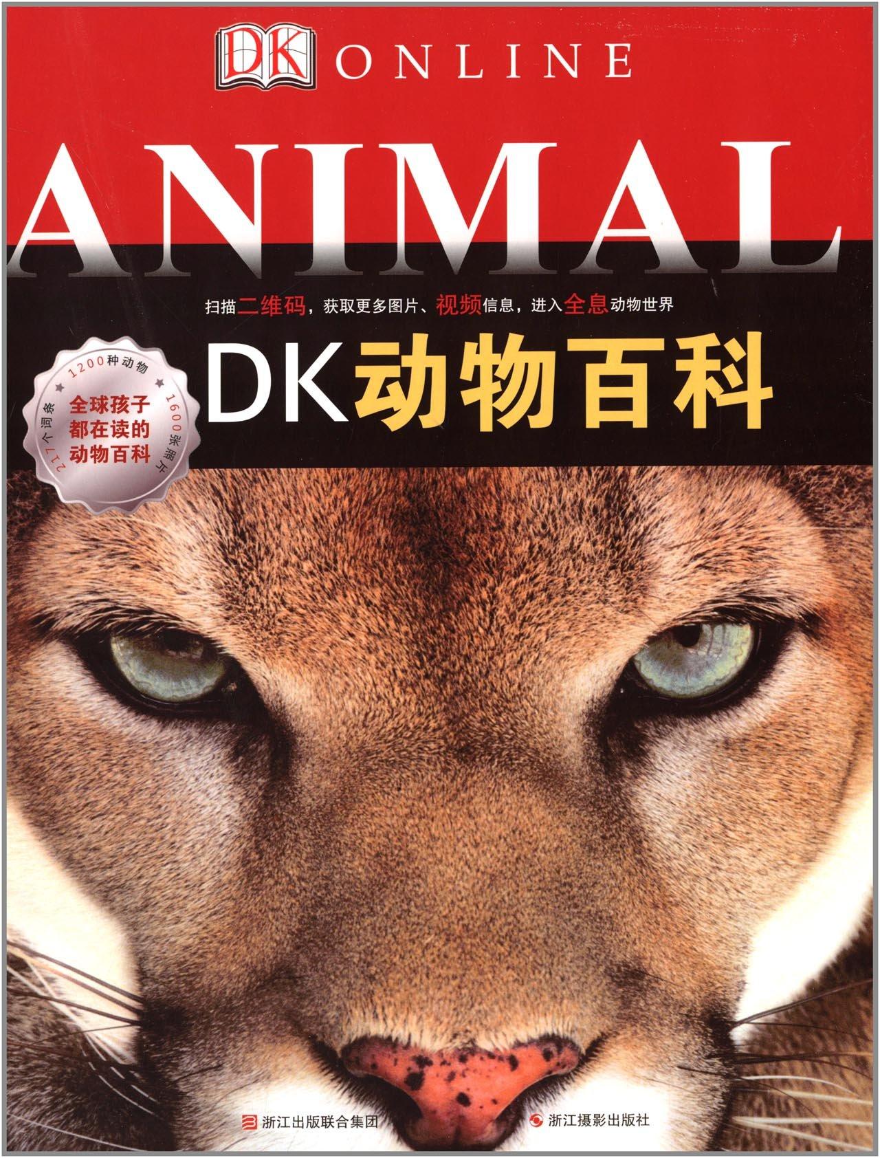 DK动物百科.jpg