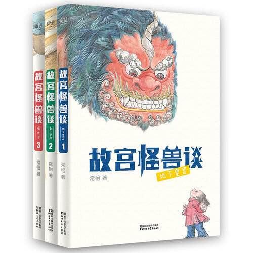 故宫怪兽谈:地下皇宫+隐世界+影子学校.jpg
