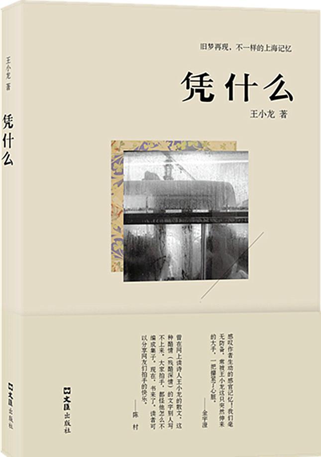 《凭什么》封面与腰封(645).jpg