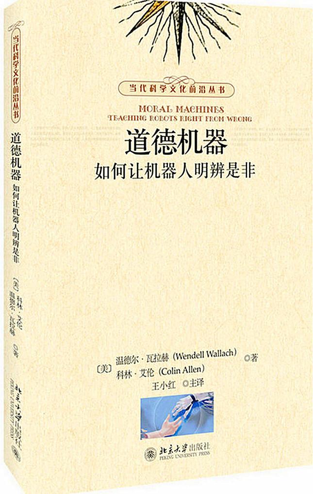 道德机器(645).jpg