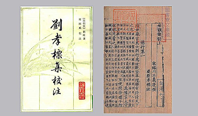 刘孝标集校注封面(750).jpg