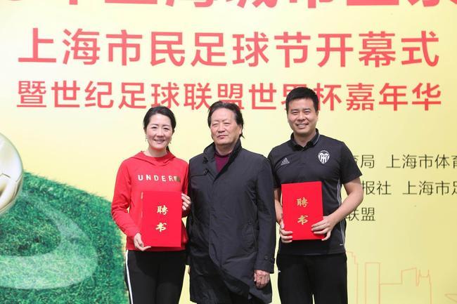 上海城市业余联赛市民足球节开幕