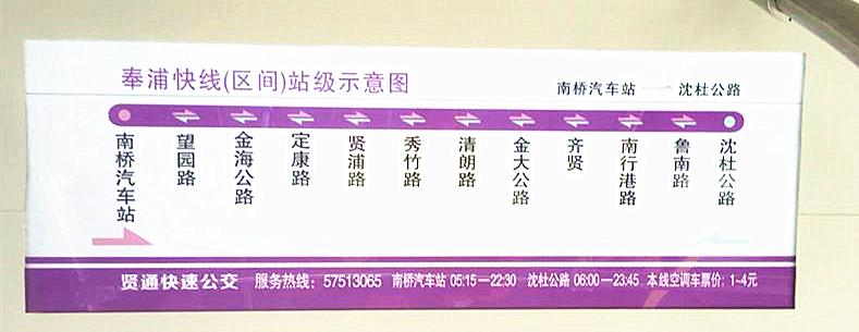 """民生  为充分保障线路运行通畅,奉浦快线(区间)采取""""标准专用道 公交"""