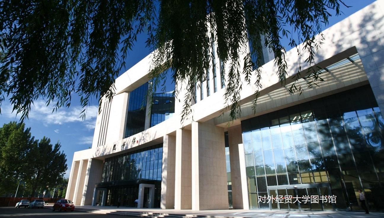 对外经贸大学图书馆外景.jpg