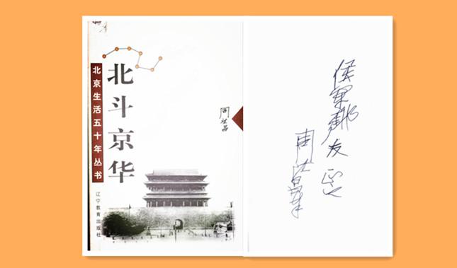 周汝昌APP内文图2.jpg