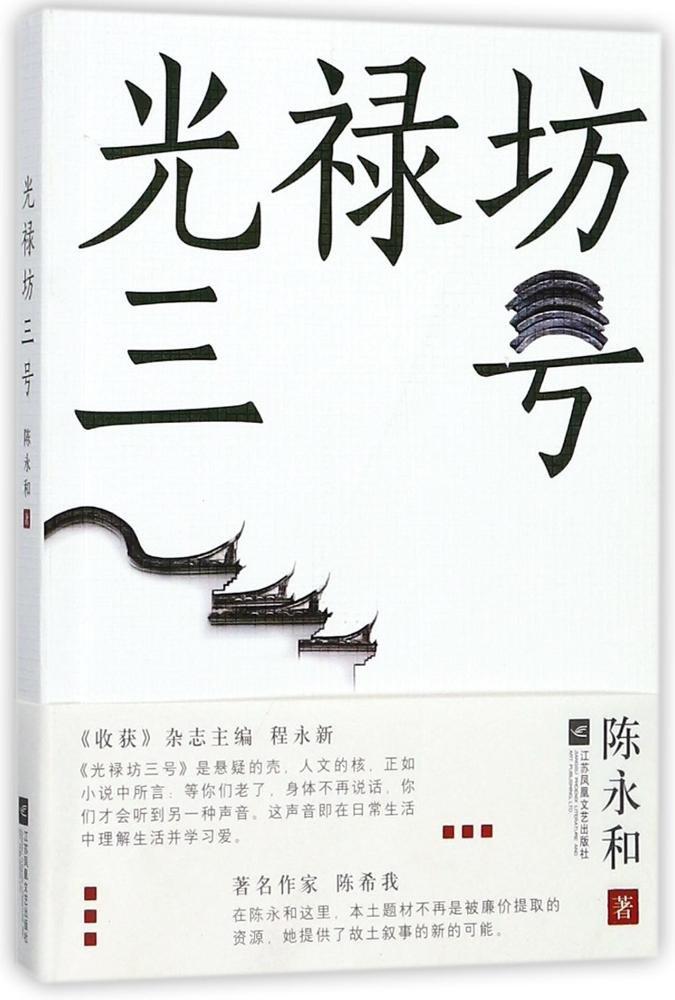 光禄坊三号(立).jpg