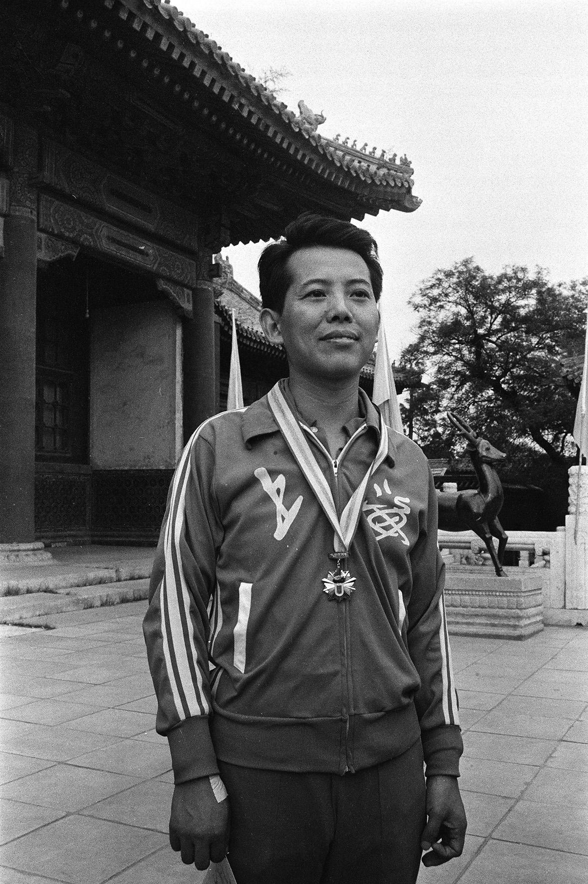 第四届全运会冠军  摄于1979年9月.jpg