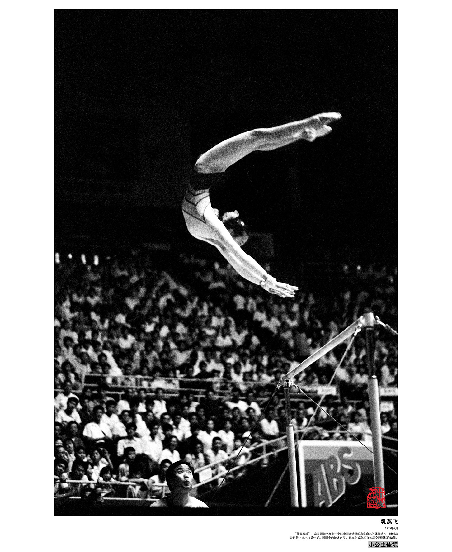 乳燕飞 吴佳妮 在全国体操锦标赛高低杠比赛时做的高难度的高杠直体后空翻抓杠 摄于1982年.jpg