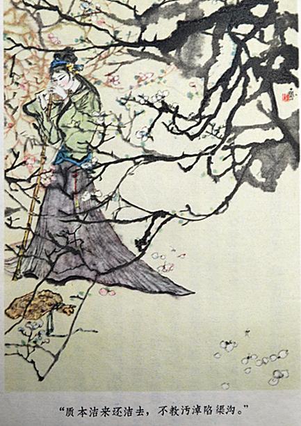 1964年版《红楼梦》,程十发绘_副本.jpg