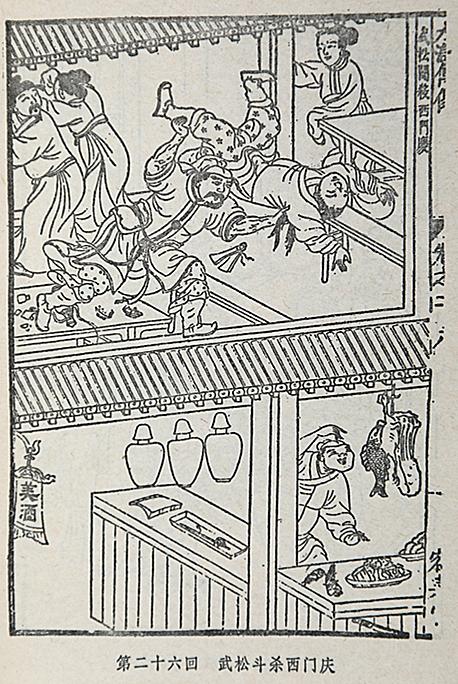 1982年版《水浒传》,古代插画_副本.jpg