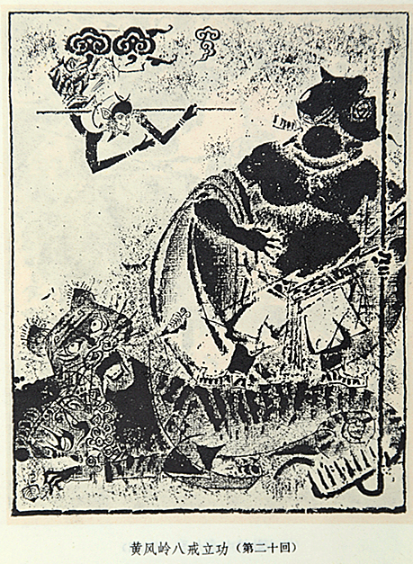 1980年版《西游记》,古干绘_副本.jpg