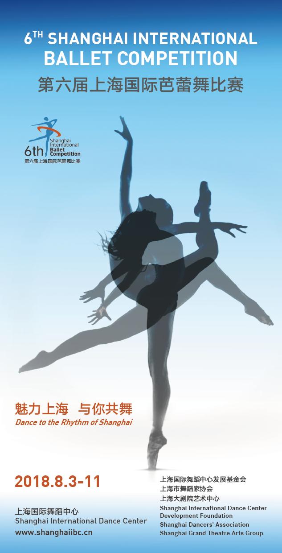 第六届上海国际芭蕾舞比赛_海报.png