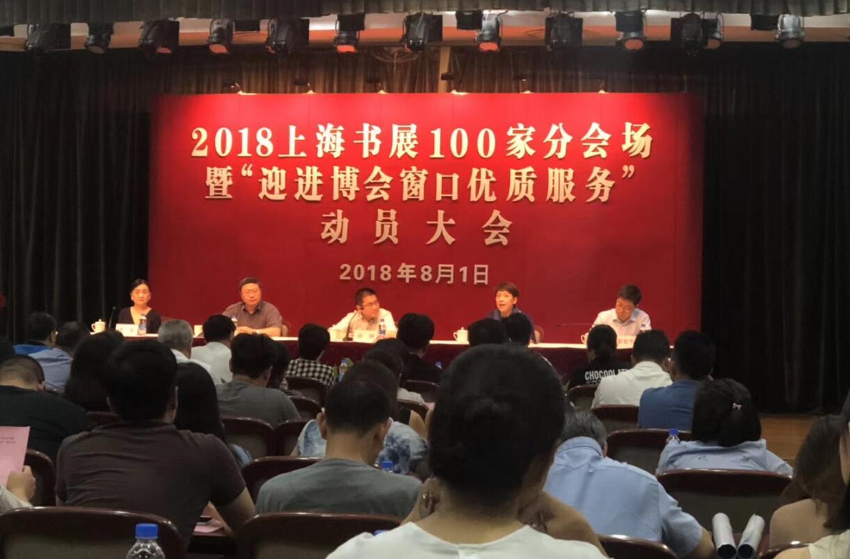 上海书展100家分会场出炉今起读者在上海文化云APP能线上预订门票