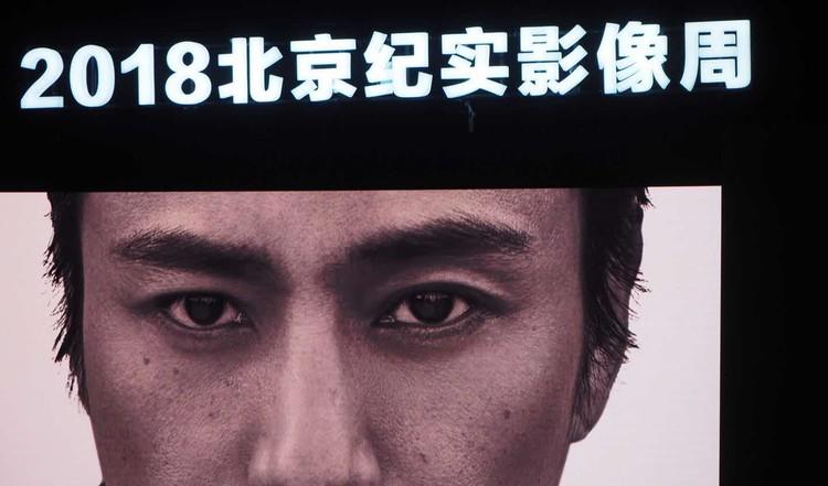 吵架把男友论文删了2020北京纪实影像周