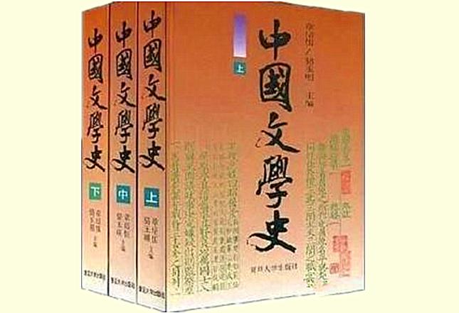 中国文学史.jpg