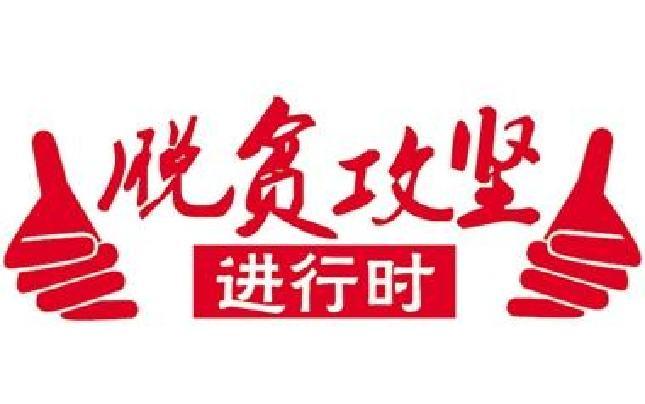 党政军机关,企事业单位开展定点扶贫,是中国特色扶贫开发事业的重要