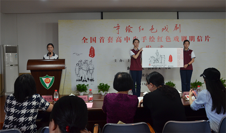 """全国首套高中生创作""""手绘红色戏剧""""邮政纪念明信片在上海首发"""