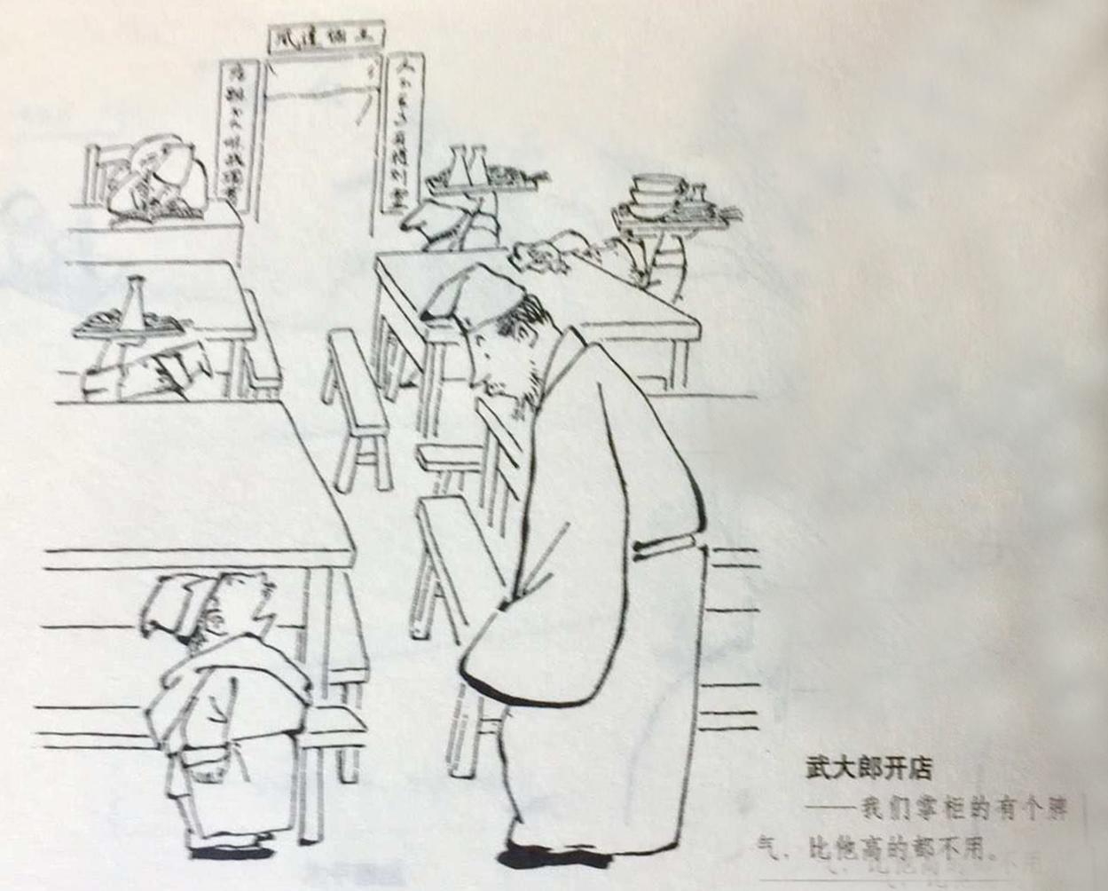 武大郞开店(方成为陈四益文所作插图)(签).jpg
