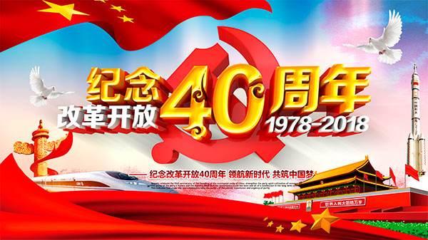 伟大祖国 辉煌成就_要闻(网站) _ 【改革开放40周年】变化我的车,点赞我的国