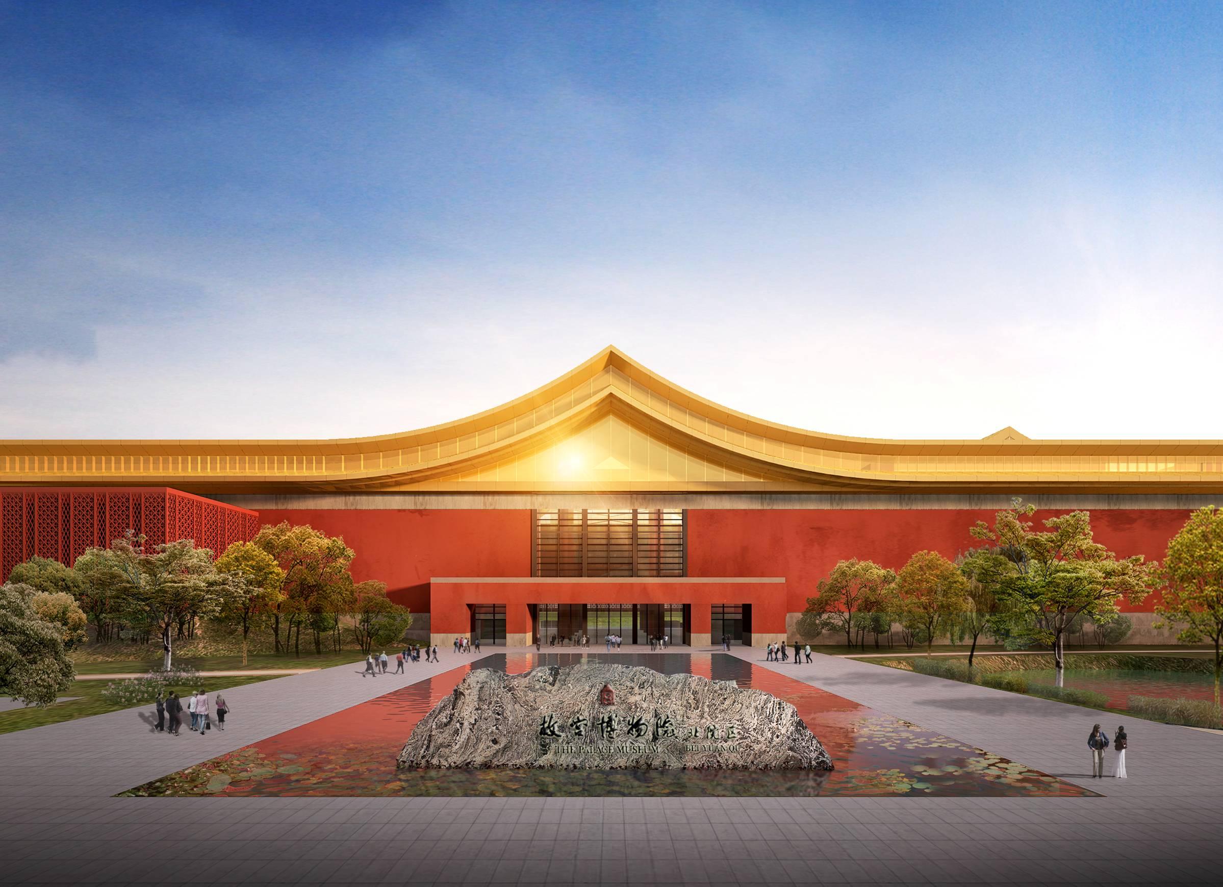 故宫博物院北院区的设计效果图3.jpg