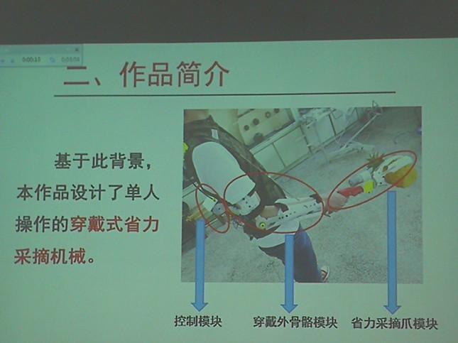 手臂负载较大的问题,作品利用外骨骼结构将手臂承受的力传递到肩部和