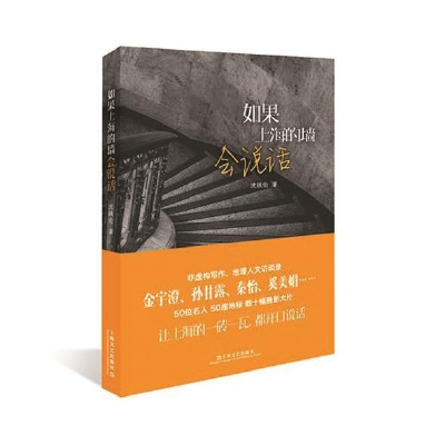 《如果上海的墙会说话》沈轶伦著上海文艺出版社出版