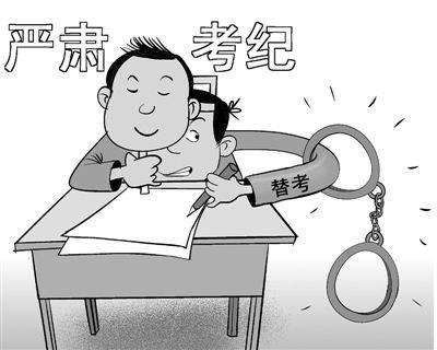 店长找下属替考成人高考被抓获,双双被拘役