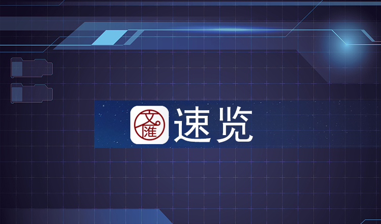 上海一直高度重视集成电路产业发展,并始终将其作为承接国家战略任务