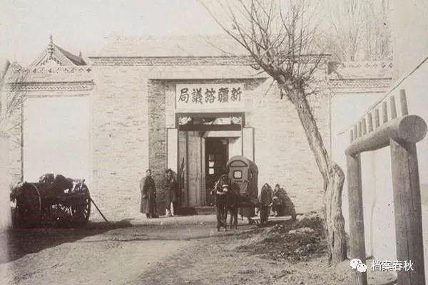 新疆谘议局旧照.jpg