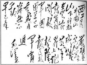 毛泽东手书《西江月井岗山》.jpg