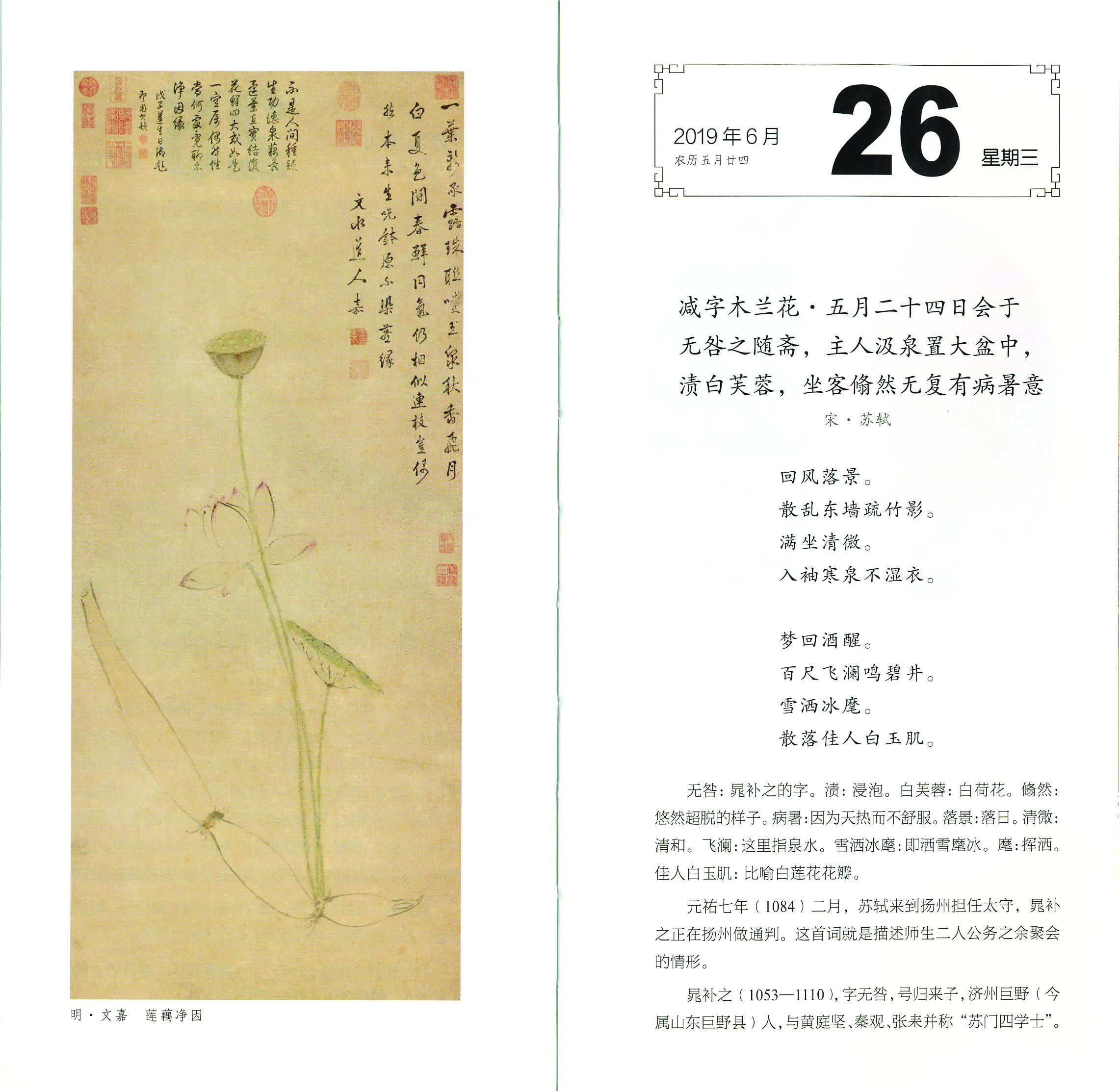 每日读诗内页_副本-FZ00242215141-2.jpg