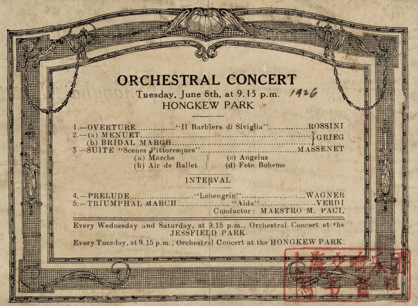 1-13 19260608现存最早的露天音乐会节目单.JPG