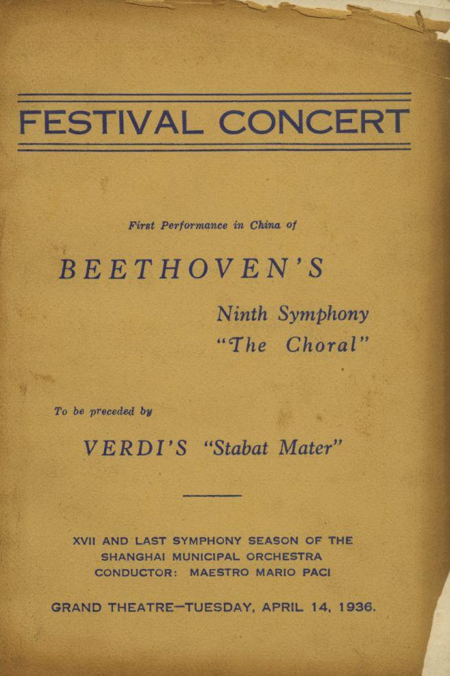 1-24 19360414贝多芬第九交响曲中国首演节目单.JPG