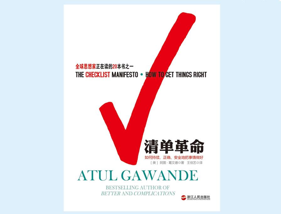 《清单革命》作者阿图·葛兰德是《时代周刊》2010年全球100位最具影响力人物榜单中唯一的医生_副本.jpg