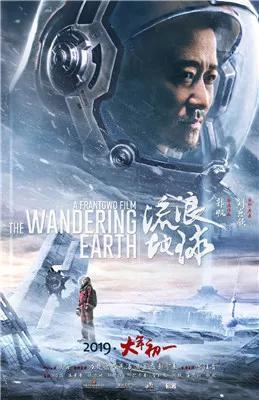 (《流浪地球》电影海报,图中的光柱即为地球等离子体发动机发射的。图片来源 @电影流浪地球 微博)