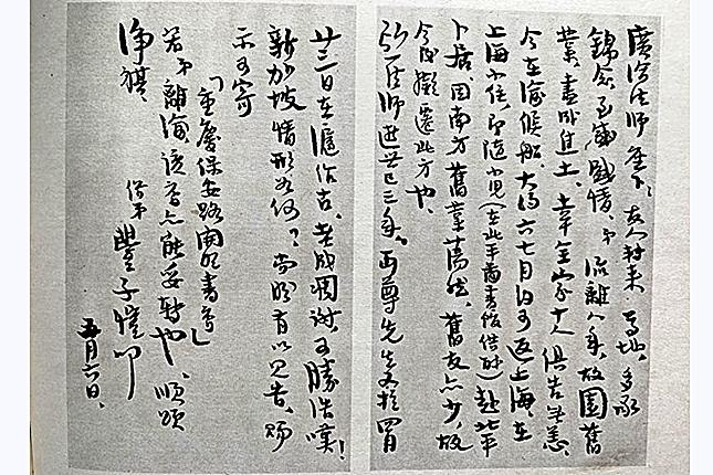 丰子恺致广洽信内.jpg