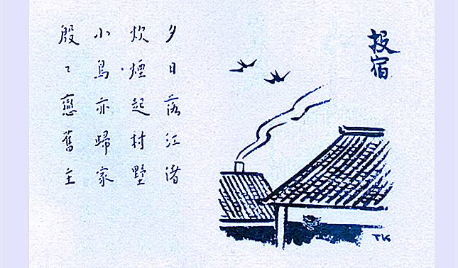 """《护生画集》作品之""""投宿""""内.jpg"""