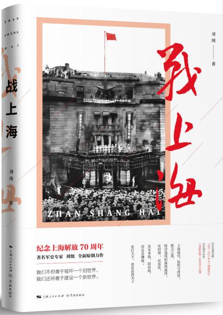 战上海护小.jpg