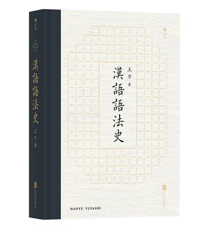汉语语法史立体封100.jpg