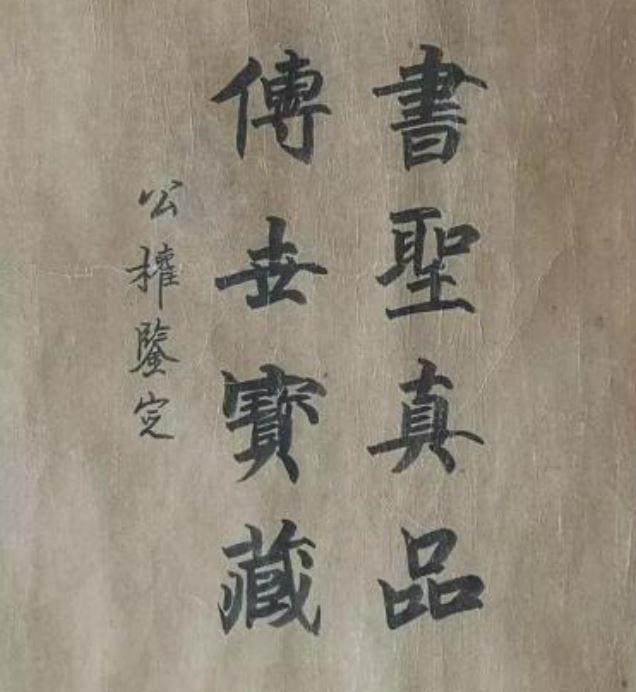 柳公权.JPG