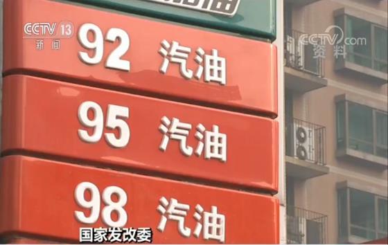 國家發改委:增值稅率調整,成品油價格下月下調