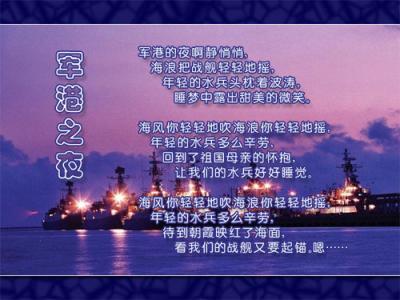 军港之夜.jpg