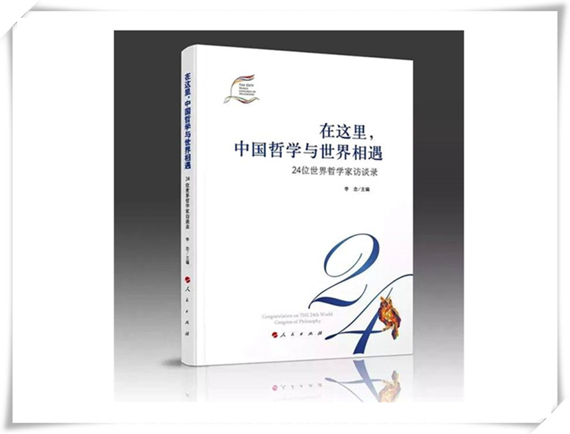 人民出版社2018年11月出版的讲堂新书《在这里,中国哲学与世界相遇》_副本.jpg