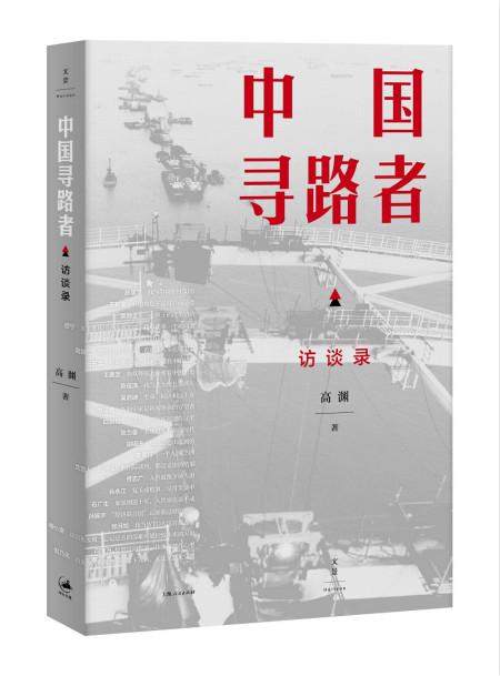 《中国寻路者》小.jpg