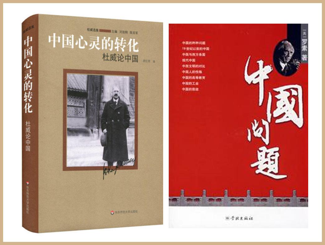 《中国心灵的转化——杜威论中国》_副本.jpg